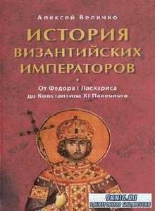 Алексей Величко - История византийских императоров [6 томов] (2015) PDF