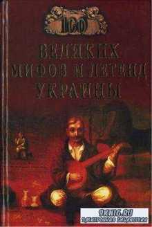 100 великих легенд и мифов Украины (2009)
