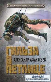Александр Афанасьев - Собрание сочинений (51 книга) (2010-2016)