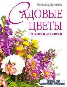 Любовь Бобровская - Садовые цветы от снега до снега (2011)