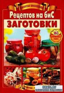 Золотая коллекция рецептов на бис. Заготовки   (2016)