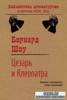Бернард Шоу - Собрание сочинений (27 произведений) (2013)