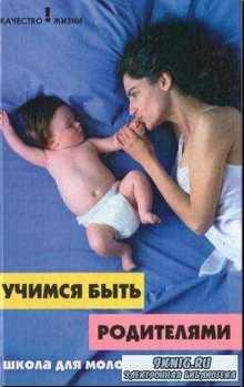Алеся Чернышева - Учимся быть родителями. Школа для молодых мам и пап (2006 ...