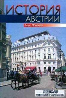 Воцелка К. - История Австрии. Культура, общество, политика (2007)