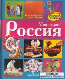 Виноградова Н.Ф., Соколова Л.А. - Моя страна Россия