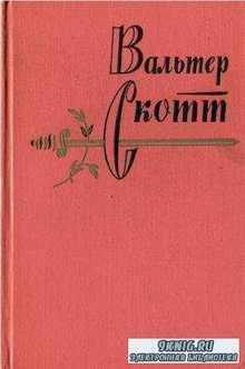 Вальтер Скотт - Собрание сочинений (57 произведений) (1965-2013)