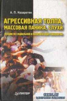 Назаретян А.П. - Агрессивная толпа, массовая паника, слухи (2003)