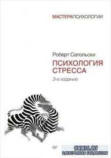 Сапольски Роберт - Психология стресса (Мастера психологии). 3-е издание (20 ...