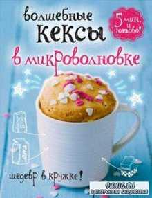Юрышева Я. - Волшебные кексы в микроволновке (2015)