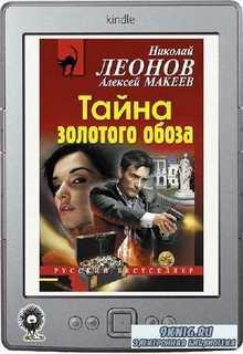 Леонов Николай, Макеев Алексей - Тайна золотого обоза