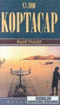 Хулио Кортасар - Собрание сочинений (105 произведений) (1979-2010)