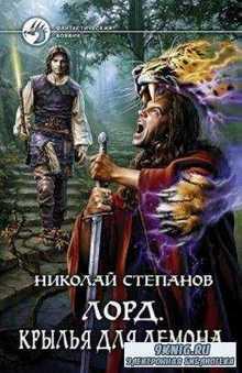 Николай Степанов - Собрание сочинений (34 произведения) (2003-2016)
