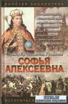 Золотая библиотека исторического романа (67 книг) (2001-2005)