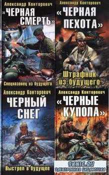 Александр Конторович - Собрание сочинений (38 книг) (2010-2016)