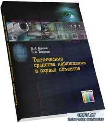 Ворона В.А., Тихонов В.А. - Технические средства наблюдения в охране объект ...