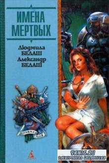 Людмила Белаш, Александр Белаш - Собрание сочинений (75 произведений) (2002-2016)