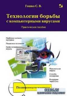 Гошко С.В. - Технологии борьбы с компьютерными вирусами. Практическое пособие (2009)