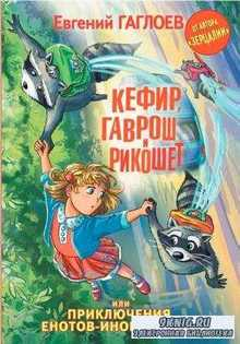 Евгений Гаглоев - Кефир, Гаврош и Рикошет, или Приключения енотов-инопланет ...