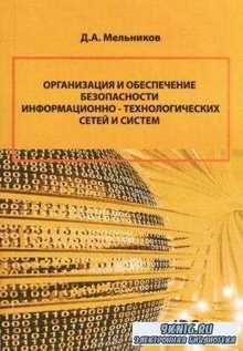 Мельников Д. А. - Организация и обеспечение безопасности информационно-техн ...
