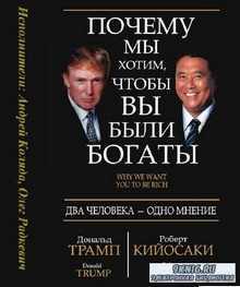 Кийосаки Р., Трамп Д.-