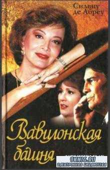 Зарубежный кинороман (27 книг) (1992-1997)