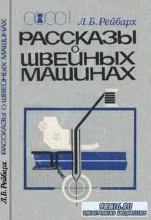 Л.Б. Рейбарх - Рассказы о швейных машинах