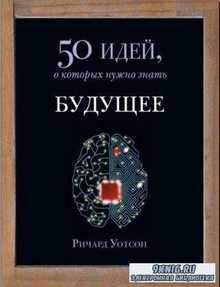 50 идей, о которых нужно знать (11 книг) (2014-2016)