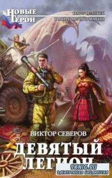 Новые герои (130 книг) (2010-2016)