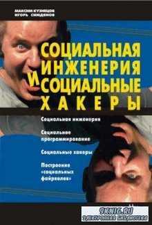 Максим Кузнецов, Игорь Симдянов - Социальная инженерия и социальные хакеры (2007)