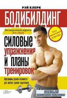 Р. Клерк - Бодибилдинг. Силовые упражнения и планы тренировок
