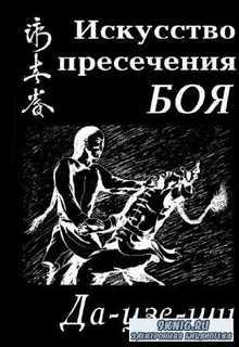 Ю.Ю. Сенчуков - Да-Цзе-Шу - искусство пресечения боя