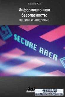 Бирюков А.А. - Информационная безопасность. Защита и нападение (2012)