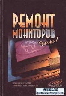 С.И. Беглов, В.Н. Никифоров, Х.В. Самсин - Ремонт мониторов. Часть 1. Принц ...