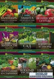Анна Зорина - Умная усадьба (15 книг) (2016)