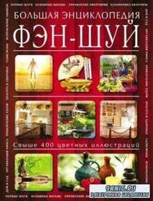 Баранова Н. Н. - Фэн-шуй. Большая энциклопедия (2014)