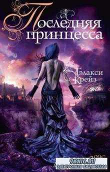 Воображариум (6 книг) (2012-2013)