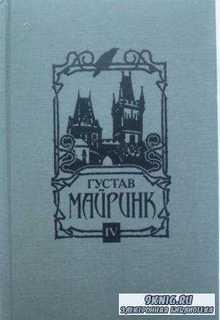 Густав Майринк - Собрание сочинений (43 книги) (2014)