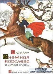 Ганс Христиан Андерсен - Снежная королева и другие сказки (1965)
