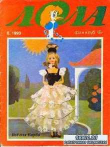 Лола. Архив за 1992 - 1998