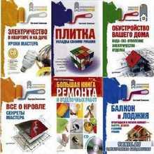 Серия книг – Современный домострой (26 книг) PDF
