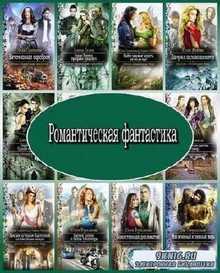 Серия книг - Романтическая фантастика [206 книг] (2011-2016) FB2