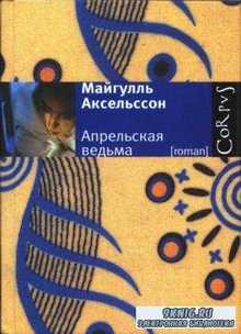 Corpus (345 книг) (2009-2016)