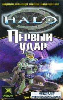 Уильям Дитц, Эрик Ниланд - HALO (3 книги) (2009-2010)