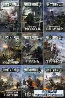 Книжная серия: Чистилище [14 книг] (2014-2016) FB2