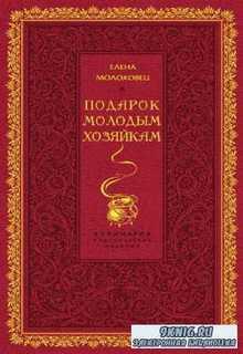 Е.И. Молоховец - Подарок молодым хозяйкам