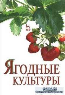 В.В. Даньков - Ягодные культуры