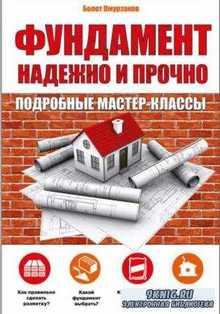 Болот Омурзаков - Фундамент. Надежно и прочно. Подробные мастер-классы (2016)