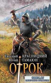 Евгений Красницкий, Юрий Гамаюн - Отрок. Перелом (2016)