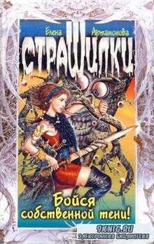 Елена Артамонова - Собрание сочинений (44 книги) (1999-2016)