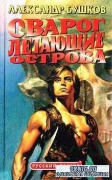 Русский проект (293 книги) (1996-2008)